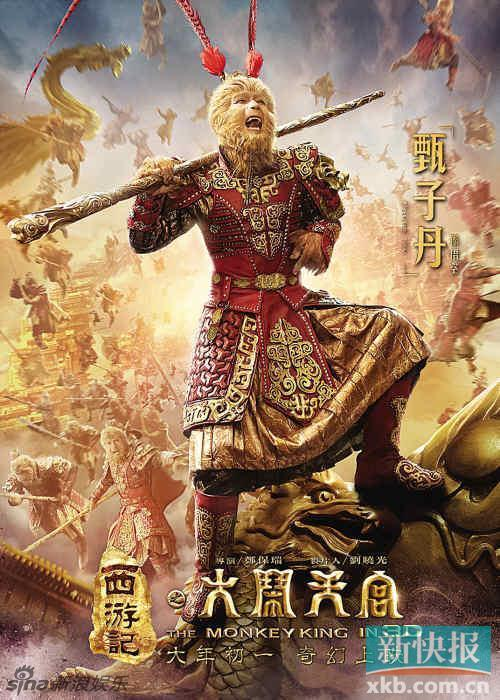 the-monkey-king-2014-donnie-yen