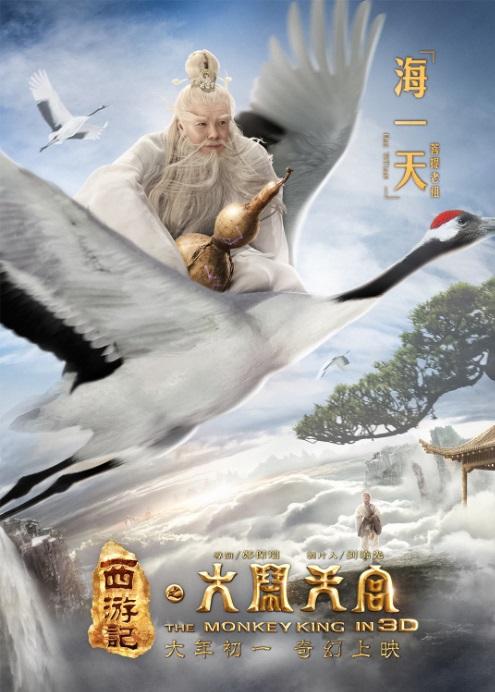the-monkey-king-2014-hai-yitian