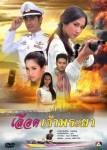 Luerd Chao Phraya
