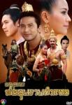 Anuparb Por Khun Ramkhamheng
