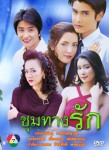 Choom Tang Ruk 2004