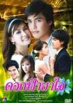 Dok Fah Ya Jai 2007