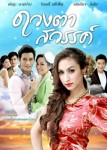 Duang Tha Sawan