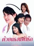 Duay Rang Hang Ruk (2006)