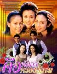 Keu Hat Ta Krong Pipob 1995