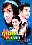 Khun Mae Jum Lang