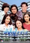 Nam Sai Jai Jing 1994