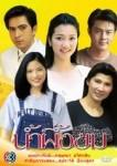 Nam Pueng Kom 2000