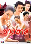 Nang Tard 2008