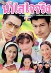 Nam Sai Jai Jing 2000