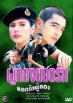 Phu Khong Yod Rak