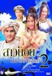 Sao Noi Tha Kieng Kaew 2