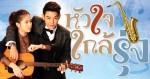 Hua Jai Klai Roong Trailer