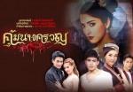 Khum Nang Khruan Trailer