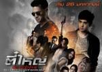 Ti Yai Dap Dao Chon Trailer