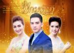 Peek Mongkut Trailer