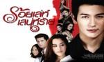 Roy Leh Sanae Rai Trailer