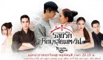 Roy Ruk Hak Liam Tawan Trailer