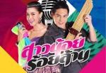 Sao Noi Roy Larn Trailer