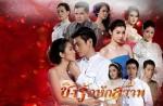 Ching Rak Hak Sawat Trailer