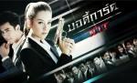 Bodyguard Sao 2013 Teaser
