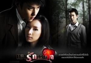 Ngao Ruk Luang Jai Ost