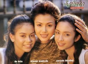 Keu Hat Ta Krong Pipob 1995 Ost