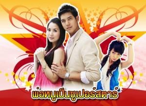 Phaw Nu bpen Superstar Ost