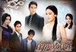 Kha Khong Khon Trailer