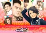 Khun Nu Chantana Trailer