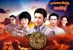 Mafia Luerd Mungkorn: Raed Teaser