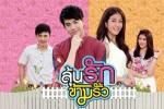 Lun Rak Kham Rua Trailer