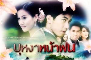 Bu-Ngah Na Fon Trailer