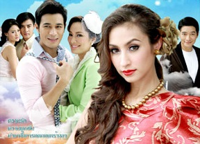 Duang Tha Sawan Trailer