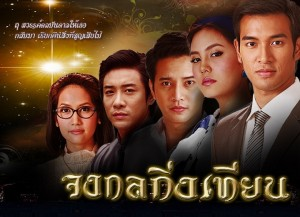 Johng Kol Khing Tian Ost