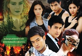 Pbah Nang Sua 2 Trailer