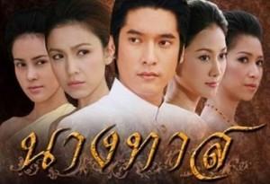 Nang Tard 2008 Trailer