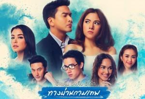 Thang Phan Kammathep Trailer