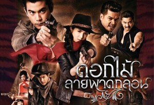 Dok Mai Lai Pad Klon 2015 Trailer