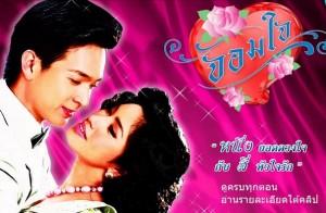 Jom Jai Trailer