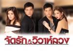 Chat Rak.. Wiwa Luang Ost