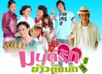 Mon Ruk Kao Tom Mud 2009 Ost