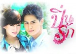 Pin Ruk Ost
