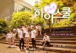 High School – Love On Trailer