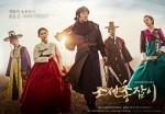 Joseon Gunman Trailer