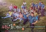 Lovers in Bloom Trailer