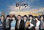 Misaeng Trailer