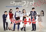 Run, Jang Mi Trailer
