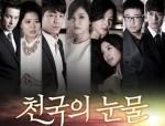 Tears of Heaven Trailer