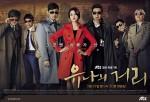 Yoo Na's Street Trailer